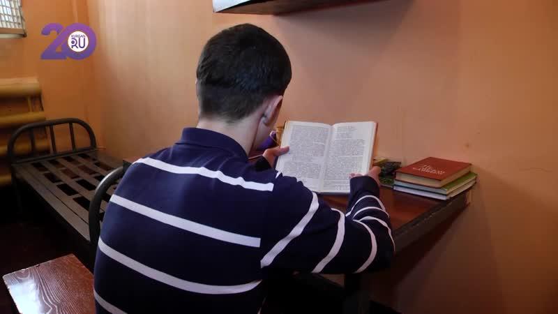 В курганском СИЗО заключенные читают книги о войне и детективы