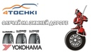 Yokohama Случай на зимней дороге 4 точки Шины и диски 4точки Wheels Tyres
