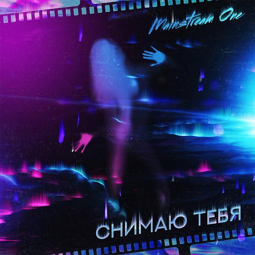 MainstreaM One альбом Снимаю тебя