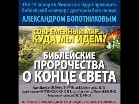 Александр Болотников. (4) Библейские пророчества о конце света.