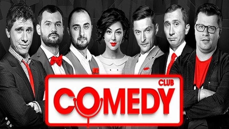 Новый Камеди Клаб в Барвихе / Comedy Club выпуск от 08.06.2018