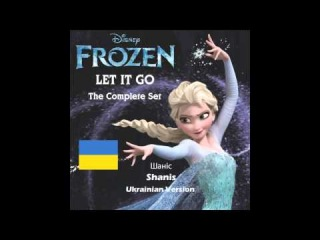 Frozen - Let It Go(��� ����)(Vse odno) (Ukrainian Version)