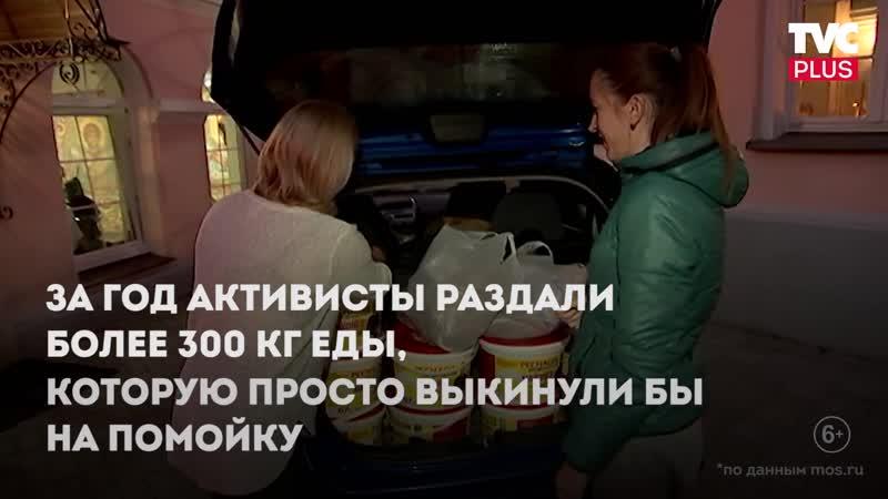 В Москве раздают еду
