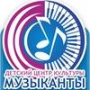 """Детский центр культуры """"Музыканты"""""""