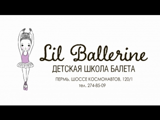 Школа балета Lil Ballerine