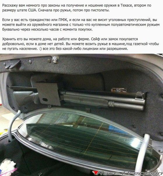 Немного про хранение и использования оружия в Техасе