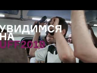 Unknown film festival / екатеринбург 2019