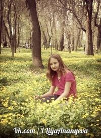 Лия Ананьева