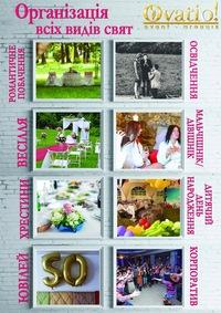 Ovatio Wedding