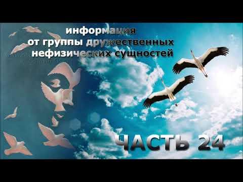 Наталья Кригер Информация от Группы Нефизических Дружественных Сущностей Часть 24