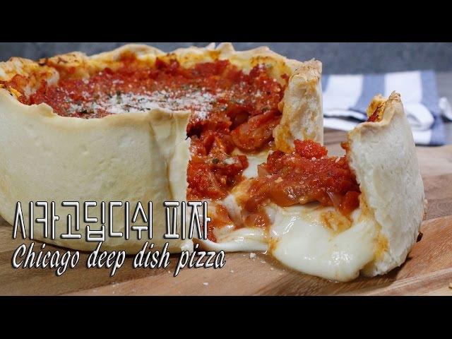 치즈가~듬뿍~ [ 시카고딥디쉬피자:양식]Chicago deep dish pizza [그녀의요리 : hercooking]