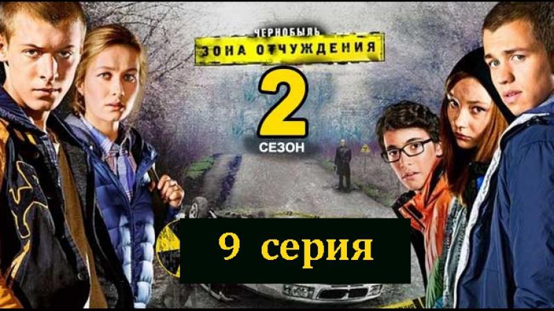 Чернобыль 2 сезон 9 серия 8 зона отчуждения 1 4 новая 6 3 2017 7 5