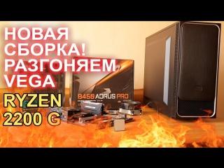 НостальжиПК Сборка на B450 разгон встройки Ryzen 2200g сравнение в играх