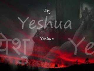 Awesome Hindi Worship Song - Yeshu Tera naam with Lyrics (Jesus Your Name)