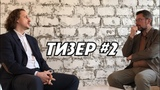 АНДРЕЙ ДЕСНИЦКИЙ ПЁТР БОЕВ ТИЗЕР #2