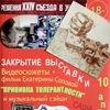 "Фестиваль ""Улица Любви - 201∞"""