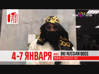 Big Russian Boss на LiveFest 2019