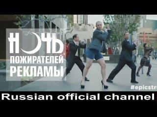 NEW 2015 Money SuperMarket - Шэрон Осборн ( Ночь пожирателей рекламы ) Реклама / смешное видео