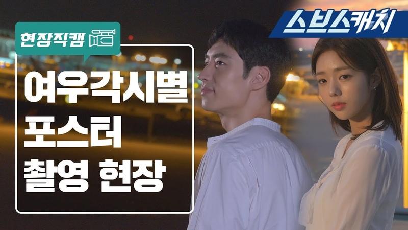 공항 로맨스 여우각시별 포스터 촬영 현장! 《현장직캠 스브스캐치》
