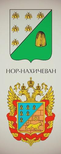 Нор Нахичеван