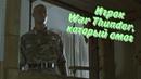 Сказка про игрока War Thunder который смог Переозвучка
