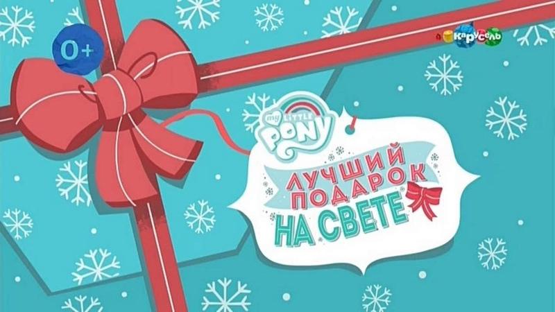MLP: Лучший подарок на свете, официальный дубляж (Карусель/ ВГТРК/ СВ-Дубль)