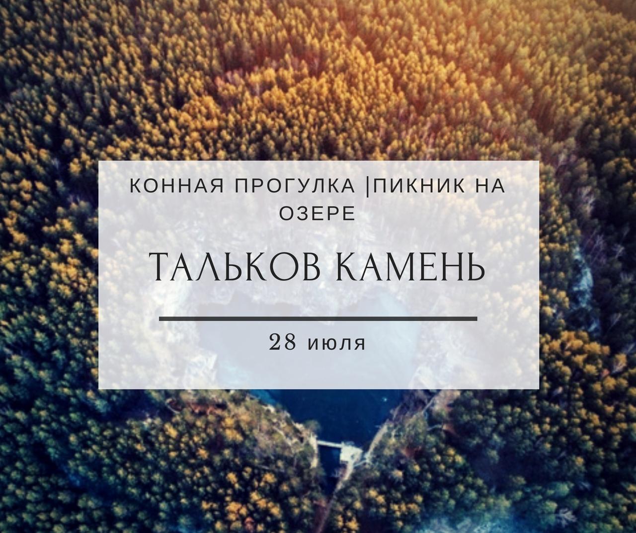 Афиша Тюмень КОННАЯ ПРОГУЛКА / ТАЛЬКОВ КАМЕНЬ / 28.07