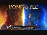 Премьера! L'ONE VS. PLC - RAP BATTLE FOR AZEROTH (31.10.2018)