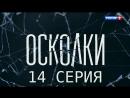 Осколки 14 серия 2018 сериал смотреть полностью онлайн бесплатно в хорошем качестве HD 720