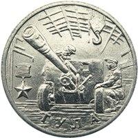 1 копейка 1897 года цена