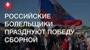 Российские болельщики радуются победе своей сборной на ЧМ по футболу