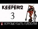 Прохождение Dungeon Keeper 2 Хорошо быть плохим №3 Жадность Рамкакл