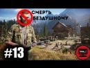 Стрим Far Cry 5 СМЕРТЬ БЕЗДУШНОМУ ПРОХОЖДЕНИЕ 13 ваш Т