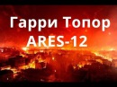Гарри Топор ARES 12 муз Tauron UNOFFICIAL VIDEO 2017