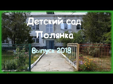 Выпускники детского сада Полянка