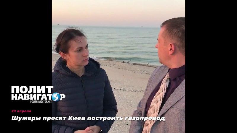Шумеры просят Киев построить газопровод