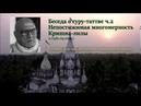 2. Беседа о гуру-таттве ч.2. Непостижимая многомерность Кришна-лилы