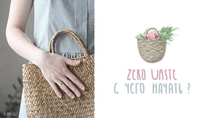 Zero Waste | C чего начать? 3 простых шага.