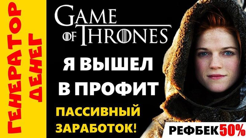 Игра престолов Game of Thrones Вышел в профит Зарабатываем дальше