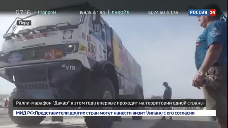 Экипаж Николаева выиграл первый этап 'Дакара' в зачете грузовиков - Россия