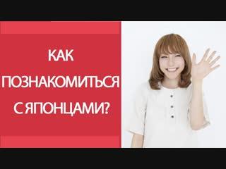 Как познакомиться с японцами. Полезные вопросы для знакомства с японцами