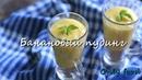Банановый пудинг Десерт в стакане - как приготовить banana pudding
