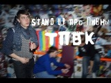 ТПВК (5 апреля 2014 Picasso) - Дима Stand up про Ливны