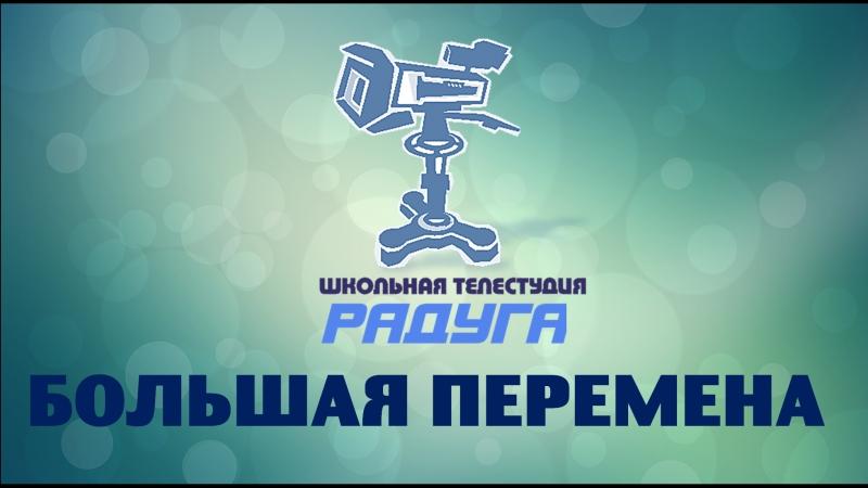 БОЛЬШАЯ ПЕРЕМЕНА №11
