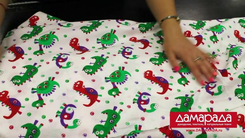 Обзор ткани Фланель от магазина ДАМАРАДА. Натуральная ткань для холодной погоды.