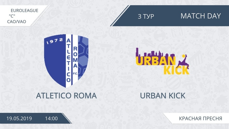 AFL19. EuroLeague. Division C. Day 3. Atletico Roma - Urban Kick