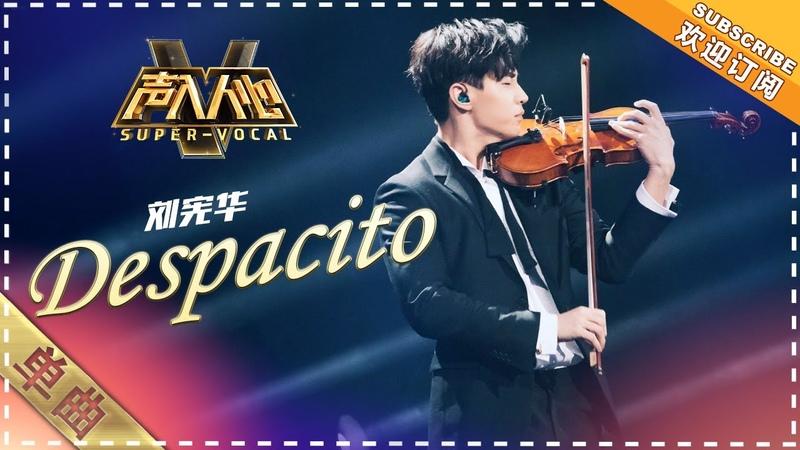 刘宪华《despacito》:当刘宪华拉起小提琴时,简直不要太帅! 单曲纯享《声 20