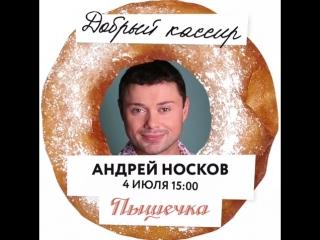 Добрый кассир Андрей Носков