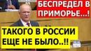 Начался БЕCПРEДЕЛ !! Зюганов ВЫДАЕТ всю ПРАВДУ о выборах в Приморье 2018!!