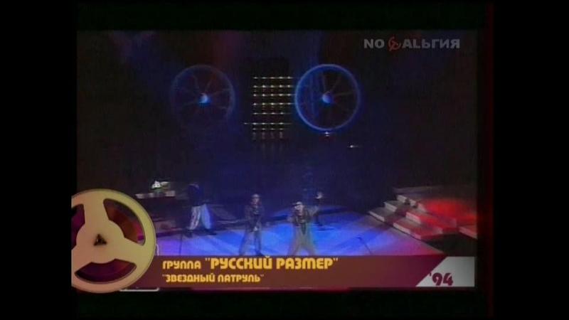 01. Русский размер. Звездный патруль (